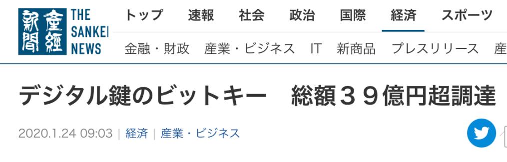 【メディア掲載】産経ニュースに掲載されました