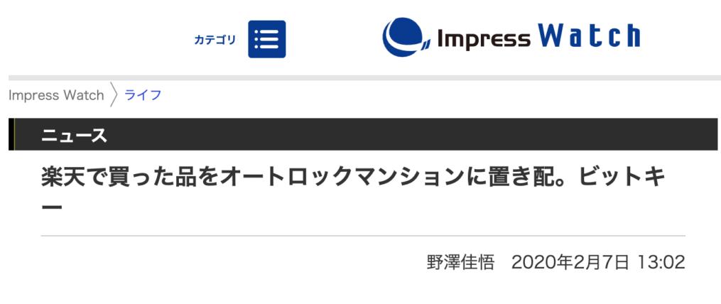 【メディア掲載】ImpressWatchに掲載されました