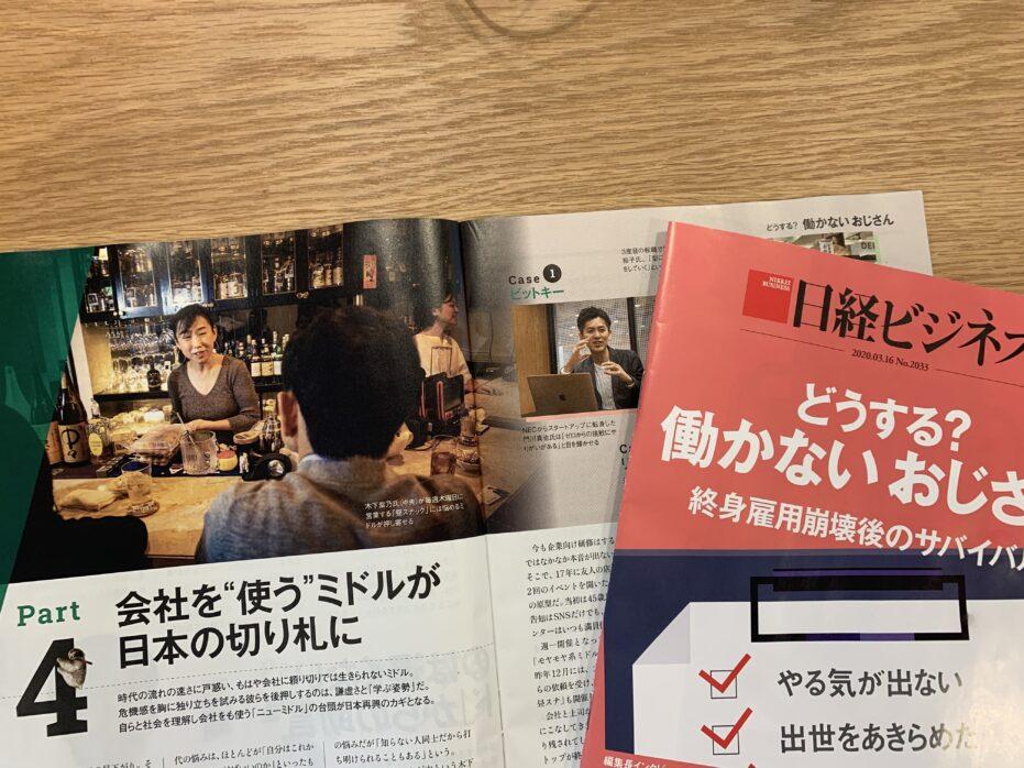 【メディア掲載】日経ビジネスに掲載されました