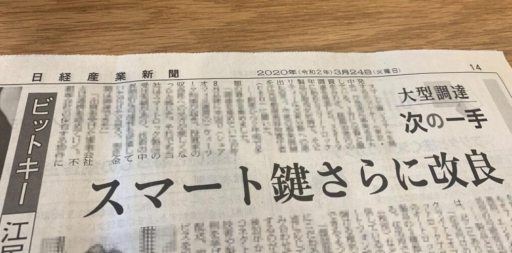 日経産業新聞にCEO江尻のインタビューが掲載されました