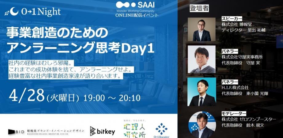 セミナー:事業創造のためのアンラーニング思考Day1を開催