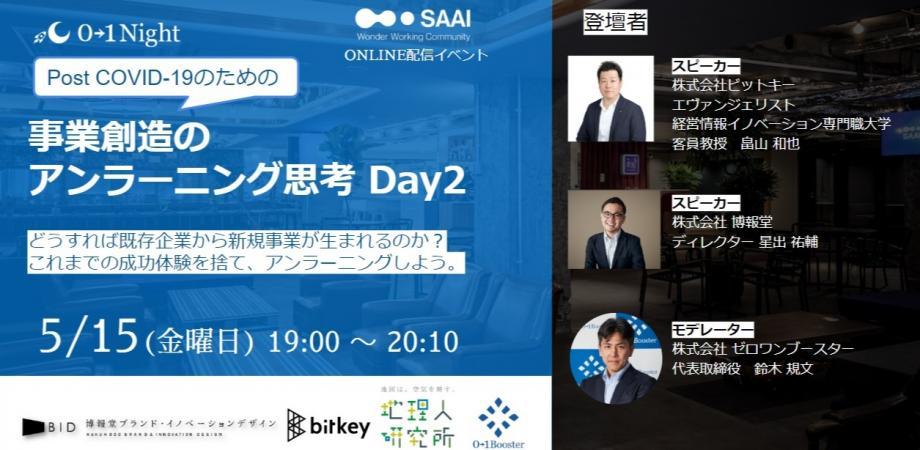 セミナー:事業創造のためのアンラーニング思考Day2を開催