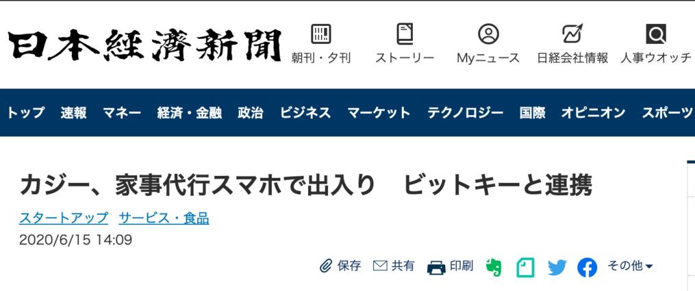 日本経済新聞電子版に掲載されました