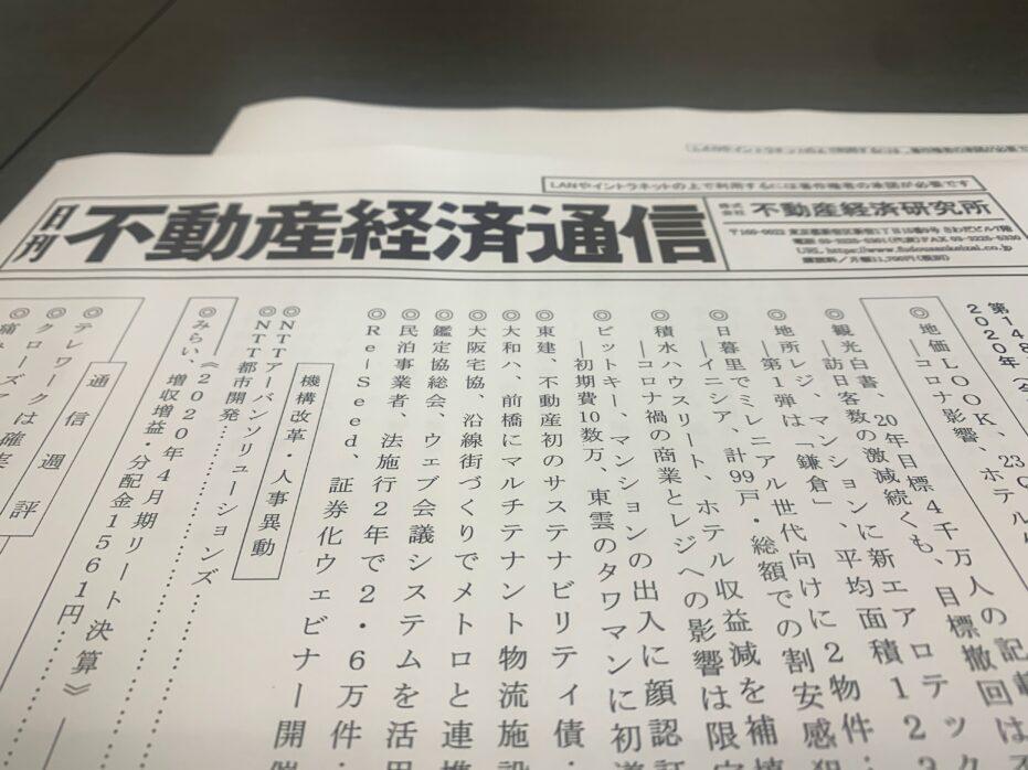日刊不動産経済通信に掲載されました