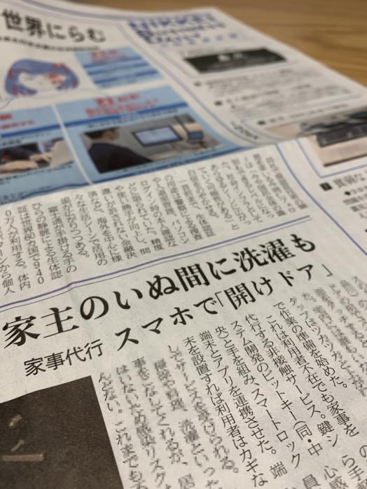 日経産業新聞一面に掲載されました