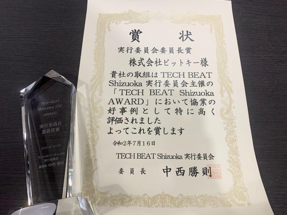 TECH BEAT Shizuoka AWARD 2020にて実行委員長賞を受賞しました