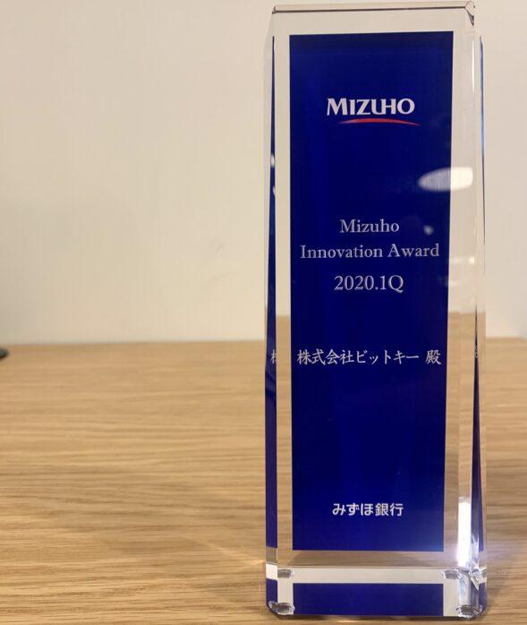 ビットキーがみずほ銀行「Mizuho Innovation Award」を受賞
