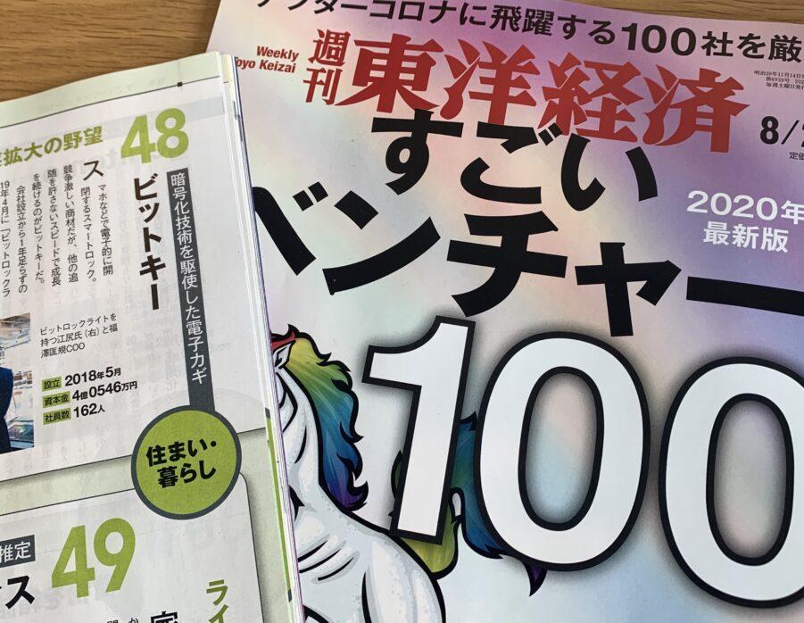 【メディア掲載】週刊東洋経済「すごいベンチャー100」に選出されました