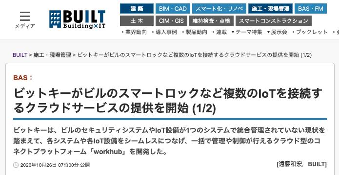 ITmedia BUILTに掲載されました