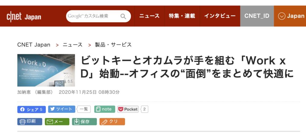 CNET Japanに掲載されました