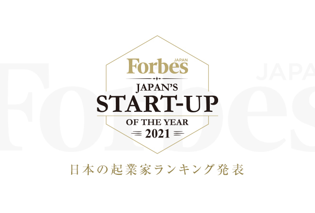 Forbes JAPAN「日本の起業家TOP20」にCEO 江尻が選出されました