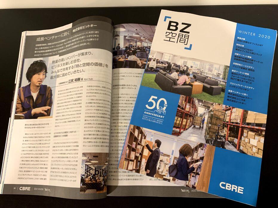 CBREの季刊誌「BZ空間」にCEO江尻のインタビューが掲載されました