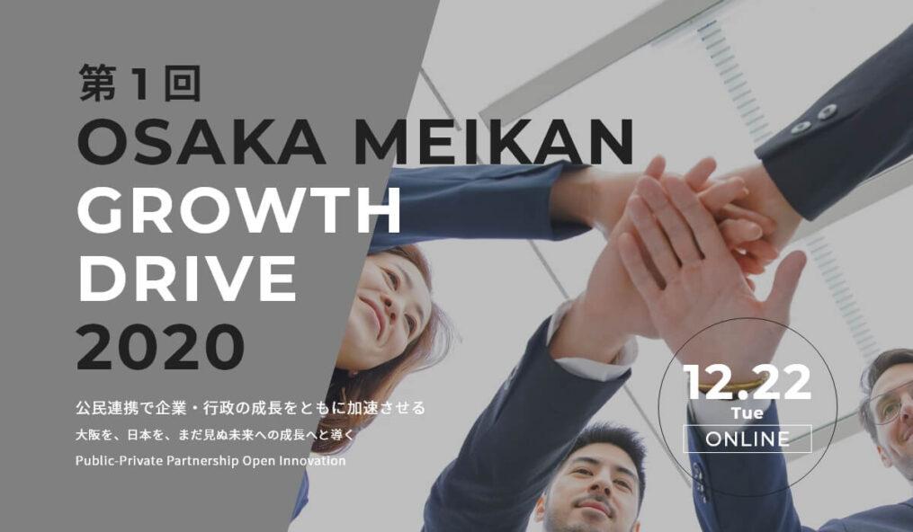 大阪府が開催した「第1回 OSAKA MEIKAN GROWTH DRIVE 2020」へCOO福澤が登壇しました