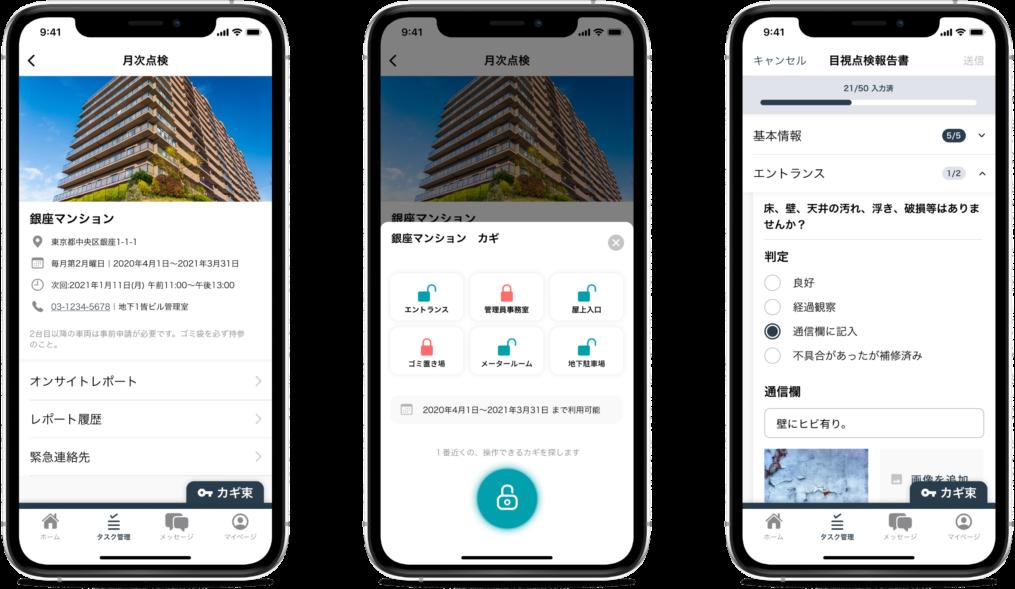 ビットキー、大京アステージと穴吹コミュニティが行うDXによる次世代型マンション管理サービスの試験運用に技術提供