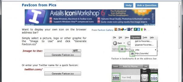 favicon.ico(ファビコン)の作成