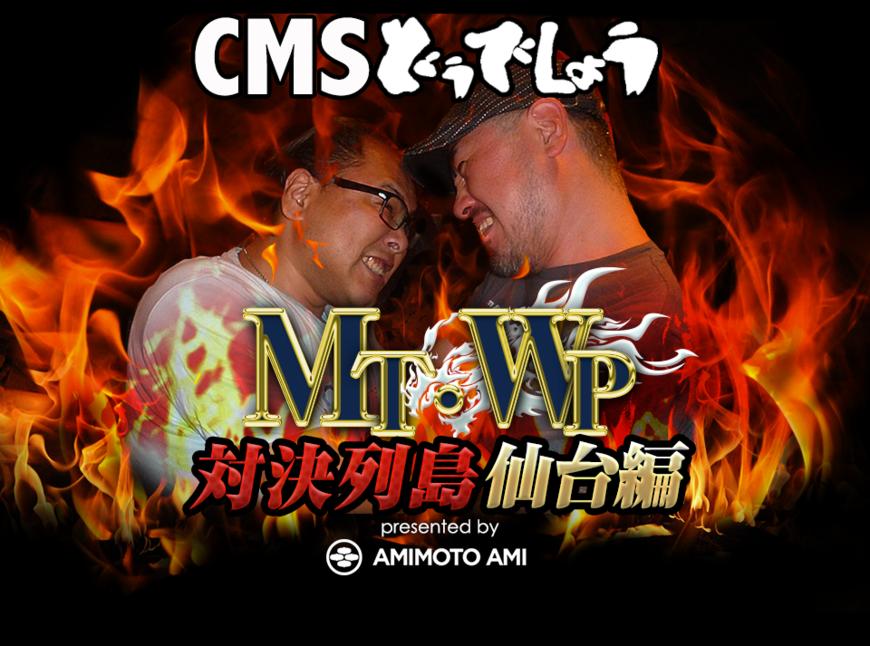 CMSどうでしょう〜MT・WP対決列島〜 仙台編