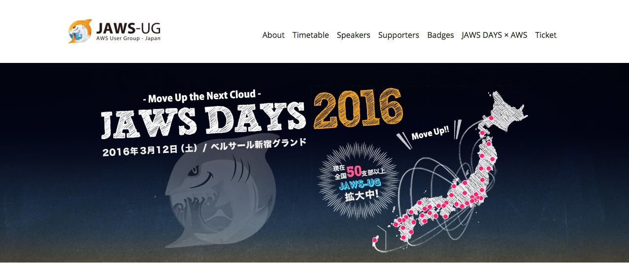 JAWS DAYS 2016 公式サイト裏話