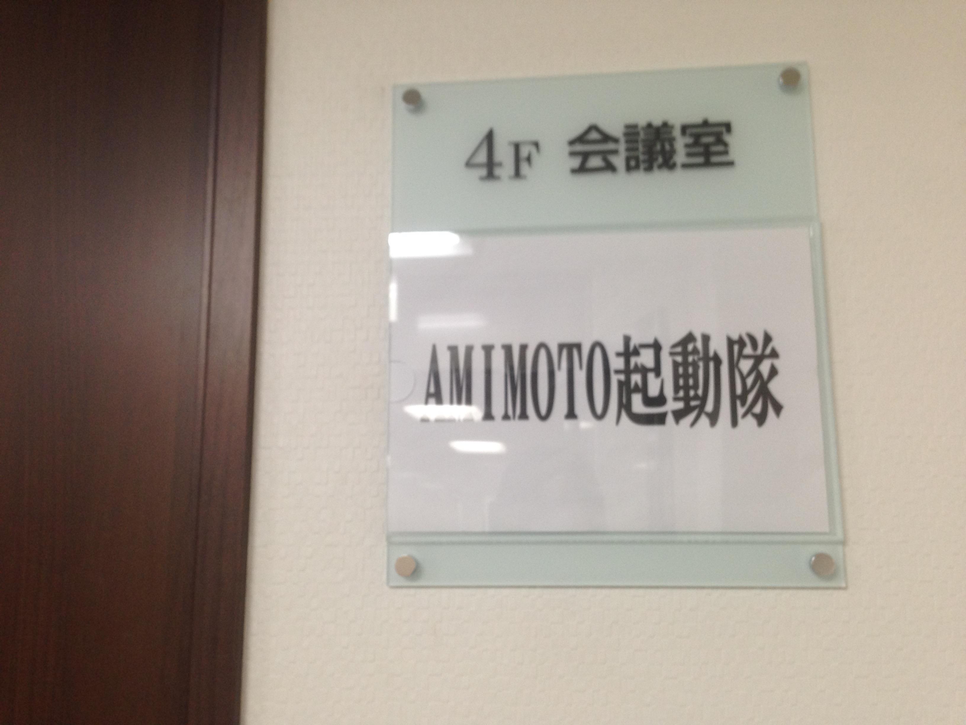 AMIMOTO 起動隊 アドバンスド シリーズ in 山形/仙台 の個人報告