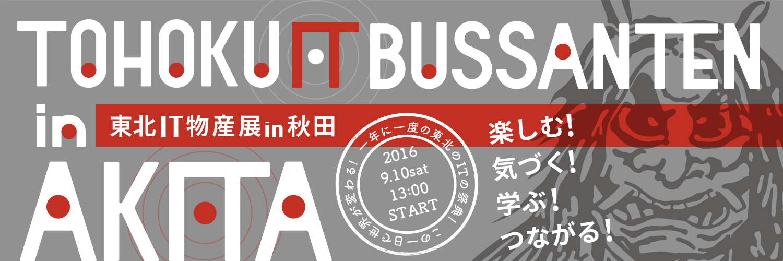 東北IT物産展 in 秋田 に行ってしゃべってきました