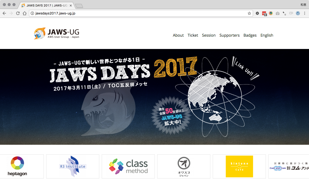 JAWS DAYS 2017 公式サイトの話