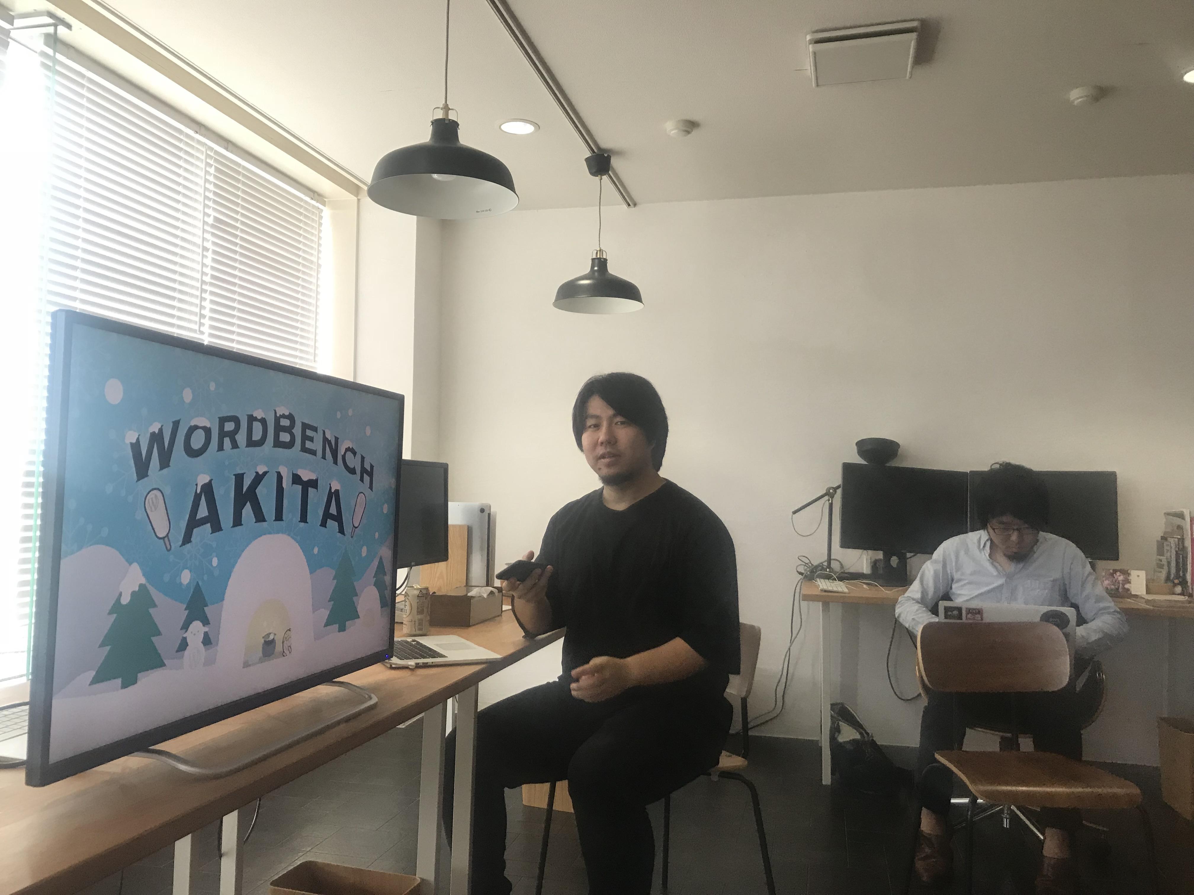 WordBench 秋田 vol.5 にて WordPress と自分の関わりを振り返ってみる
