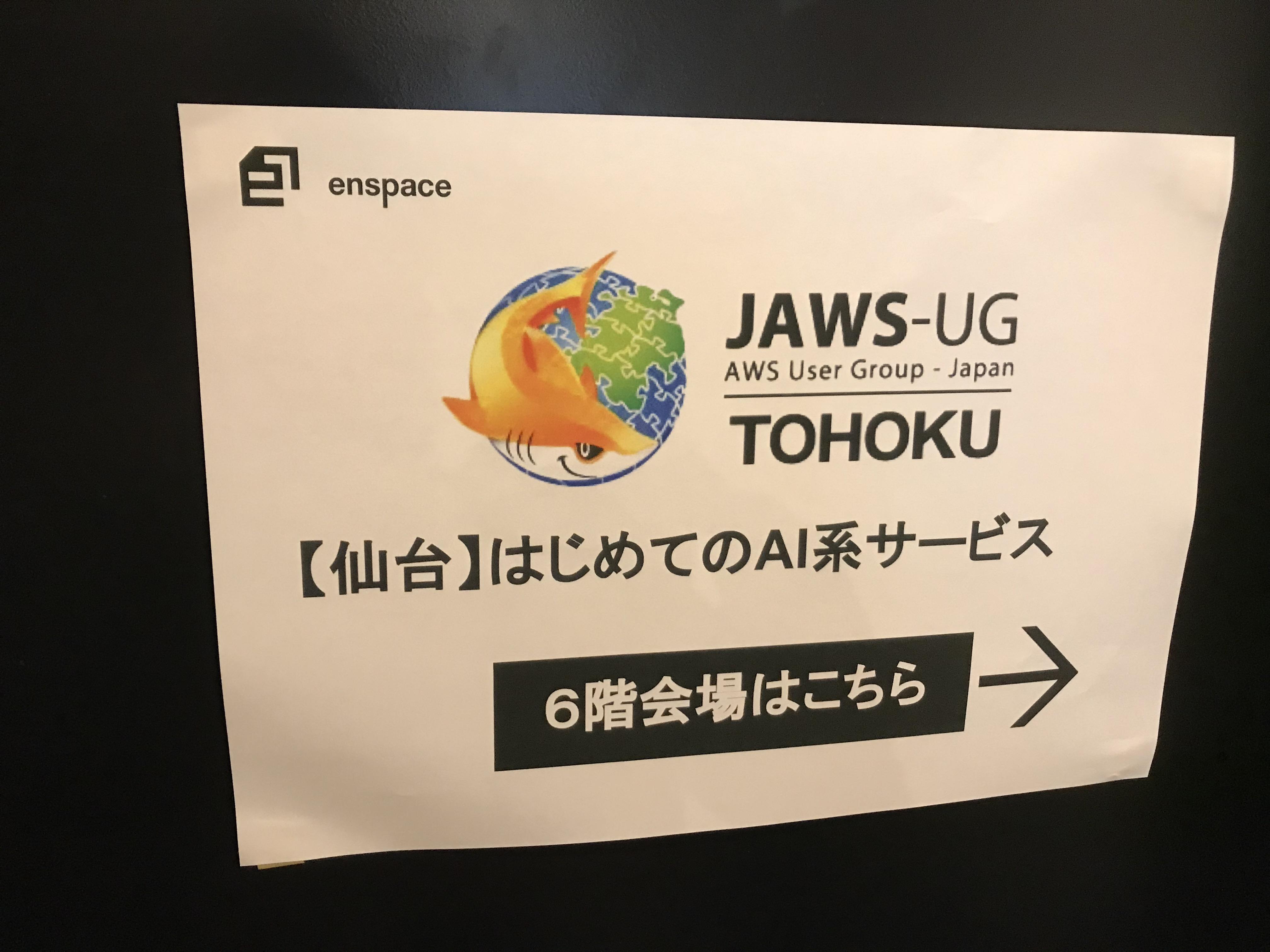 JAWS-UG [仙台] はじめてのAI系サービス でしたよ #jawsug