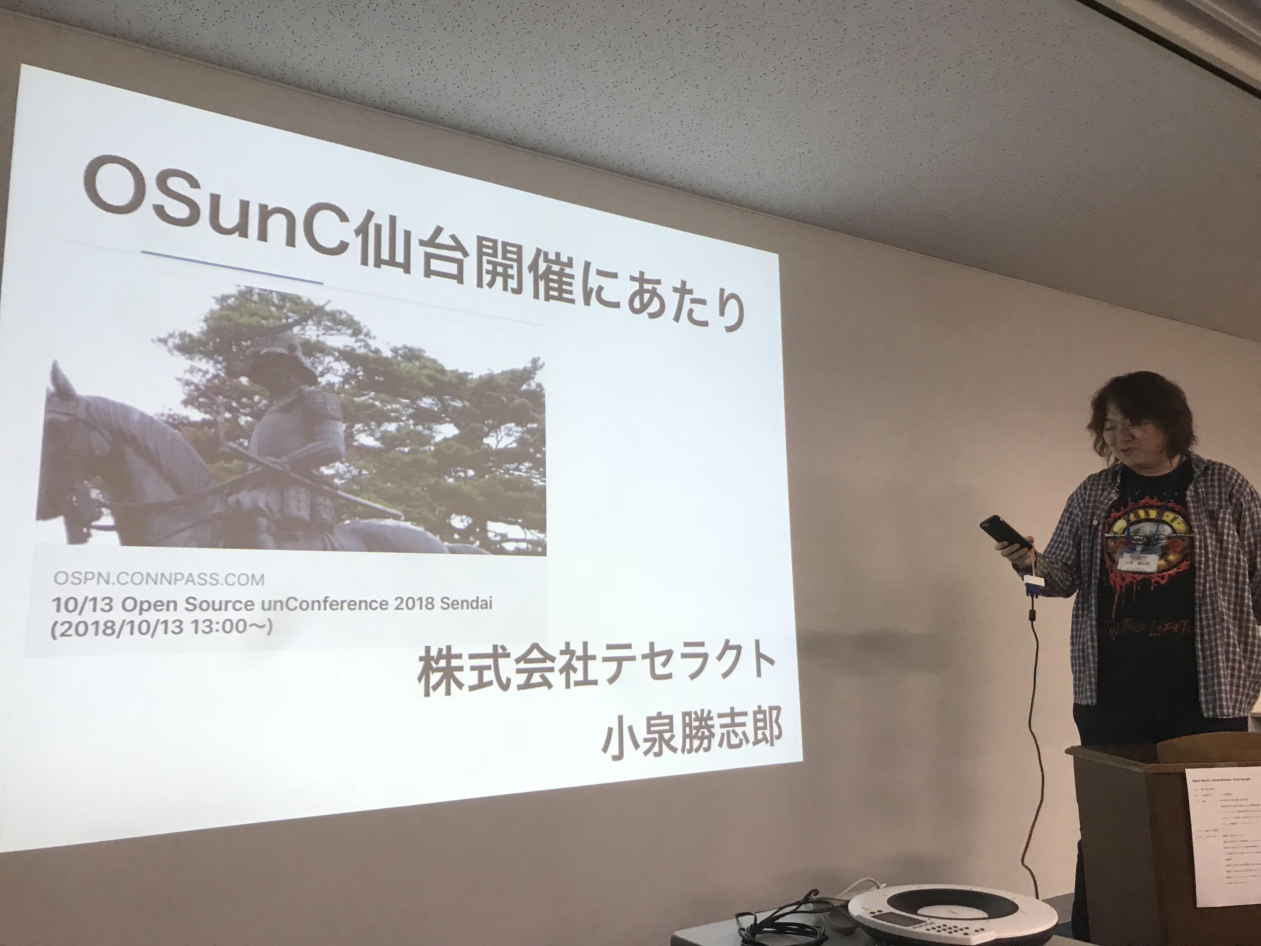 Open Source unConference 2018 Sendai で WordPressとライセンスとビジネスの話をしてきましたよ #osunc18sd