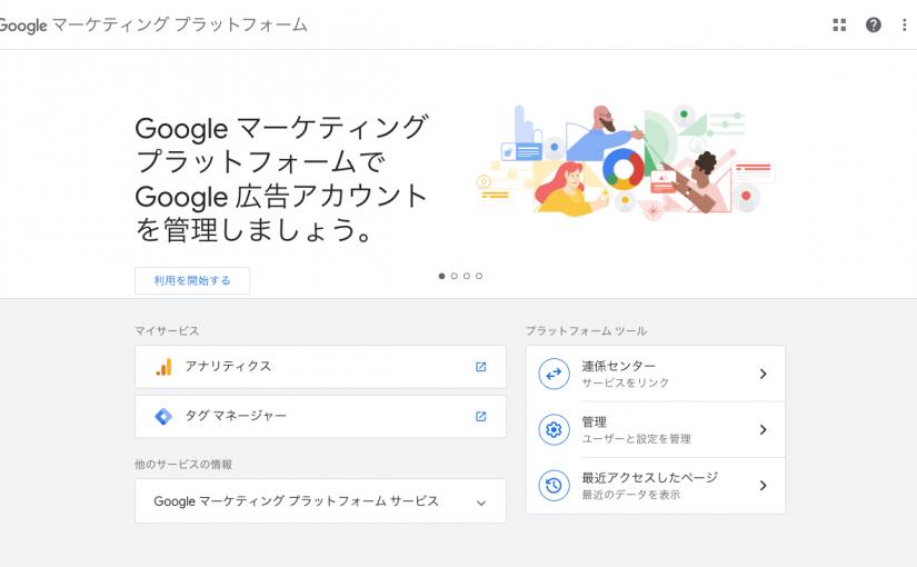 ブログをShifterに移行した話 Googleタグマネージャー、AMP、アドセンス編 #JP_Getshifter