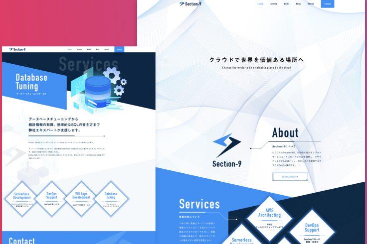 Section-9さまブランディングデザイン、Shifter導入、WordPress新規テーマ開発 メインイメージ