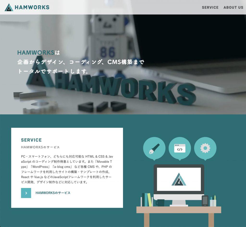HAMWORKSウェブサイトキャプチャ画像