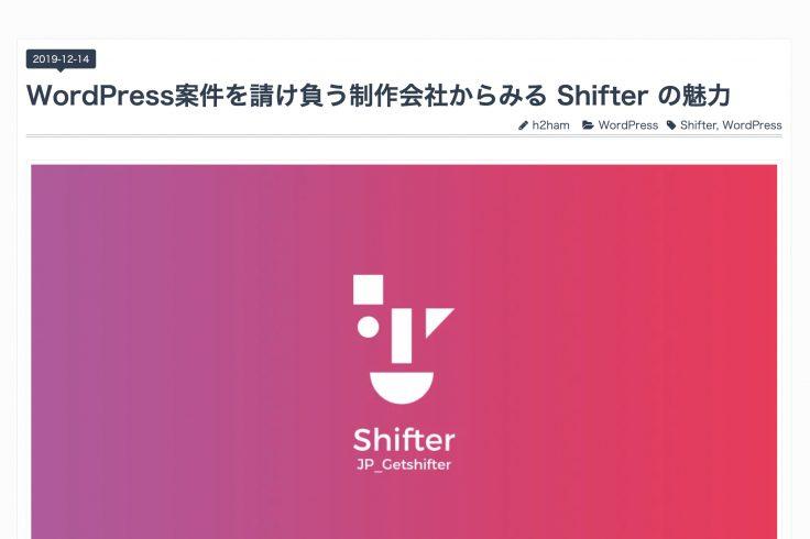 WordPress案件を請け負う制作会社からみる Shifter の魅力