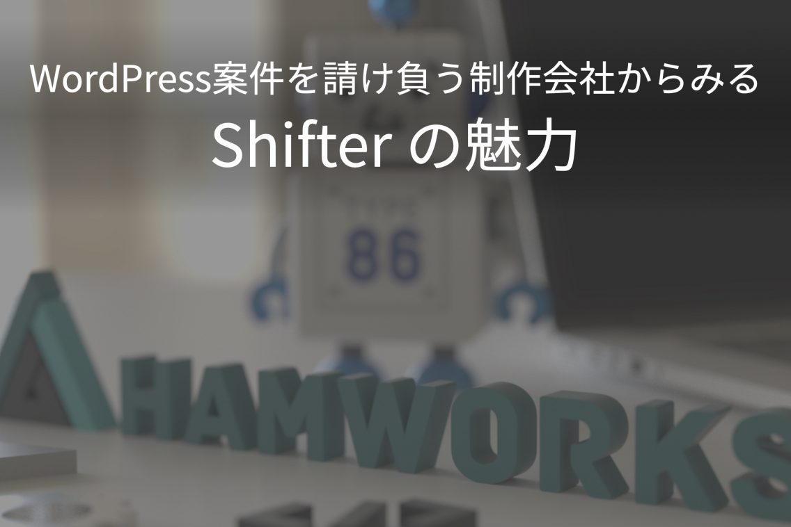 WordPress案件を請け負う制作会社からみる Shifter の魅力 スライド