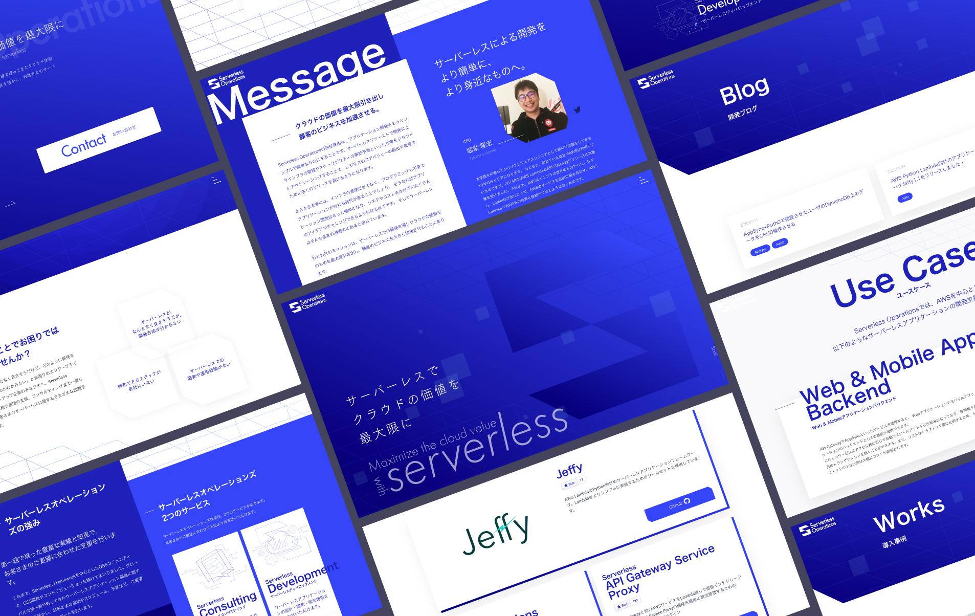 株式会社Serverless OperationsのPCサイトのモックアップ画像