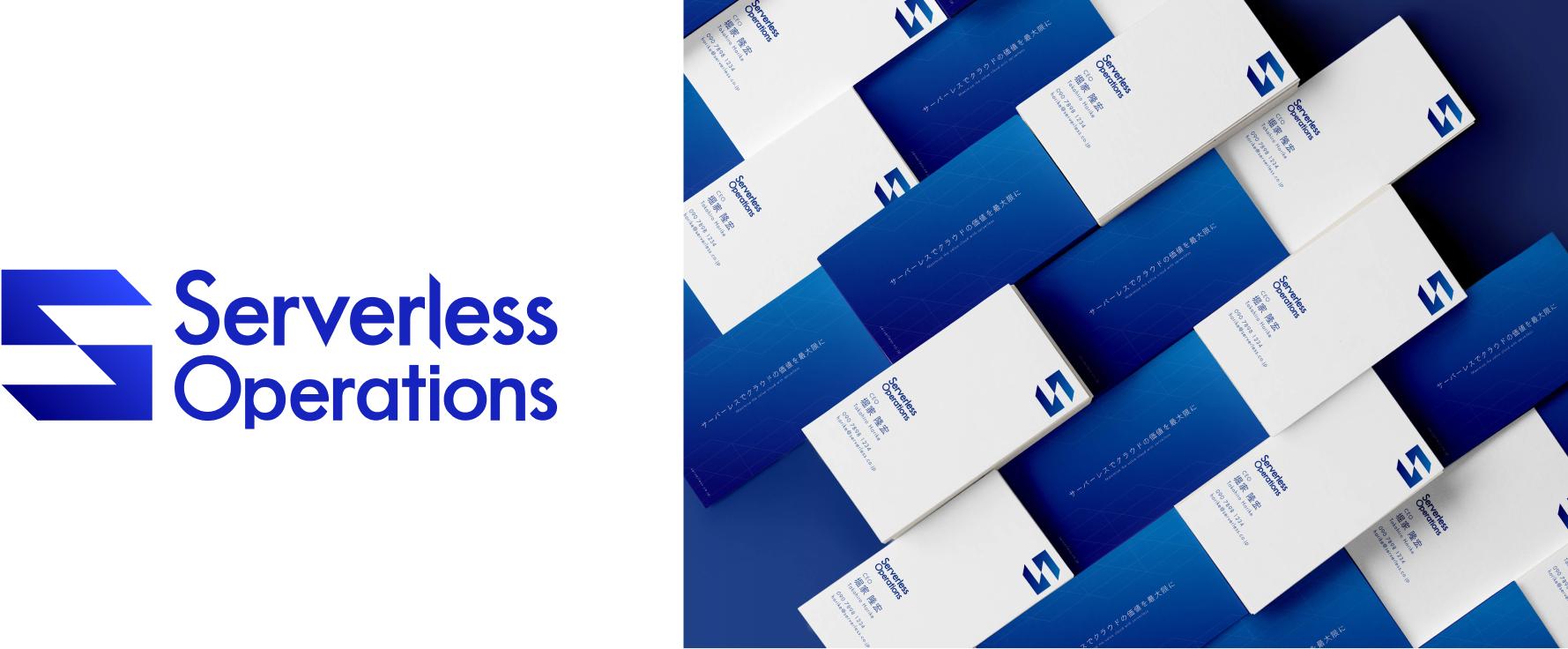 株式会社Serverless Operationsのコーポレートロゴと名刺の画像