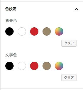 色設定のスクリーンショット