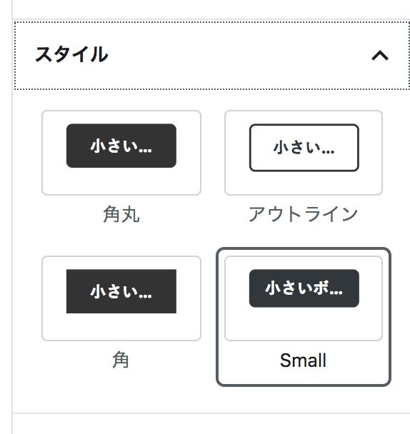 ボタンブロックのスタイル画面のスクリーンショット。Smallが追加されています。