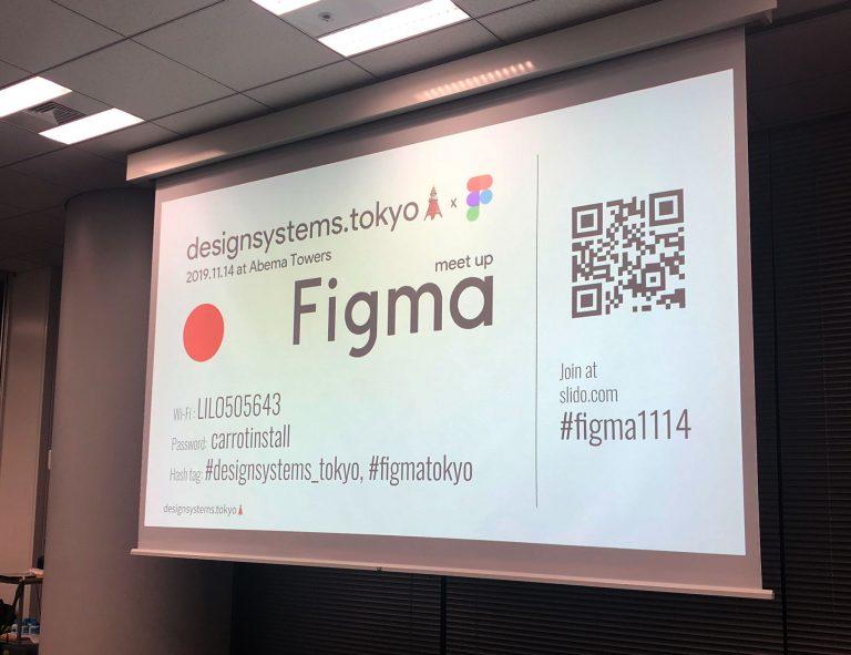 figma meetup slide