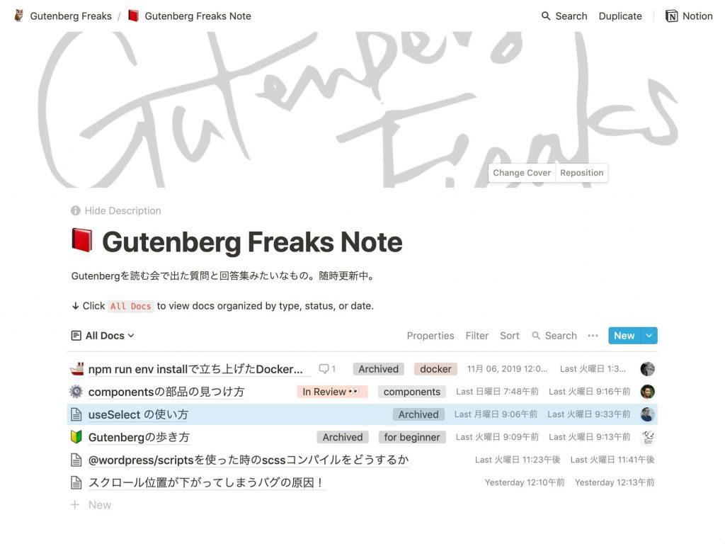 Gutenberg Freaks Noteのページのスクリーンショット