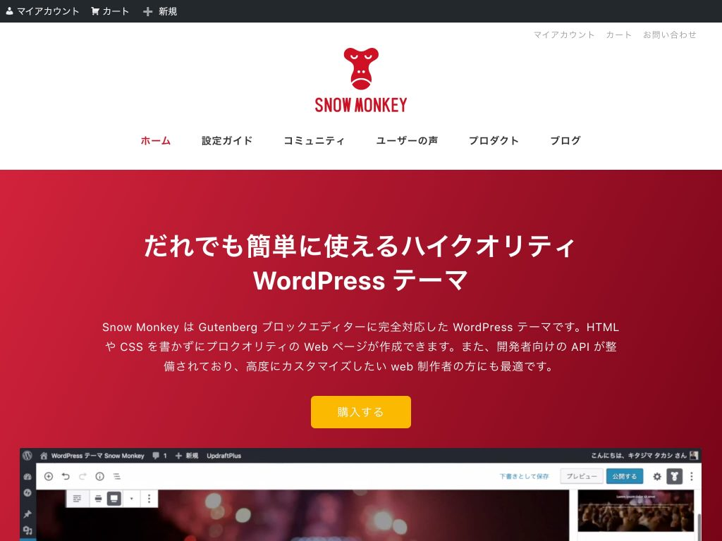 Snow Monkey 公式サイト