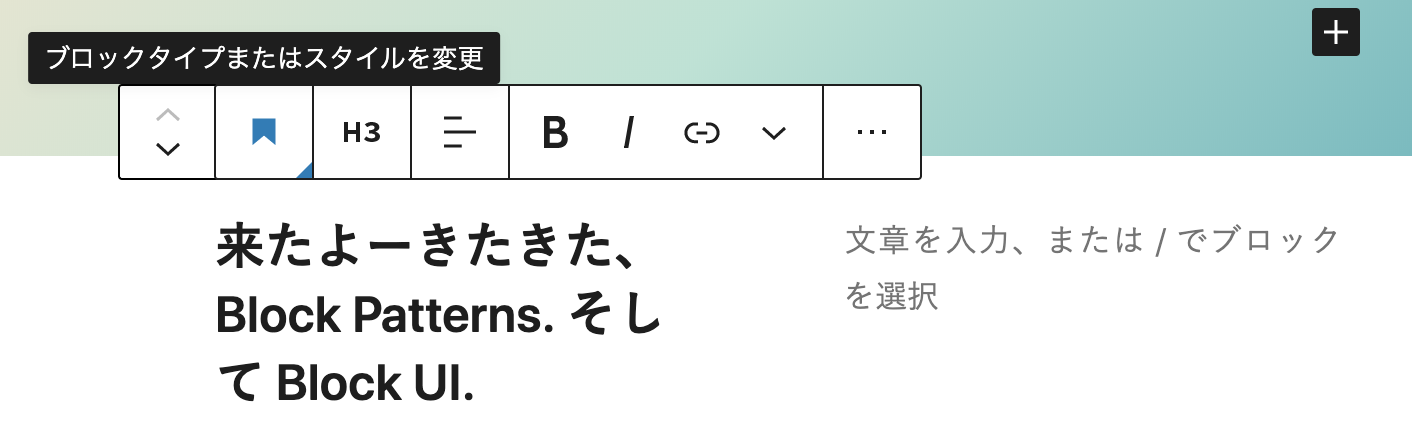 新UIのスクリーンショット