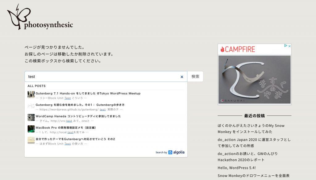 生まれ変わった当ブログの検索ボックスのスクリーンショット画像