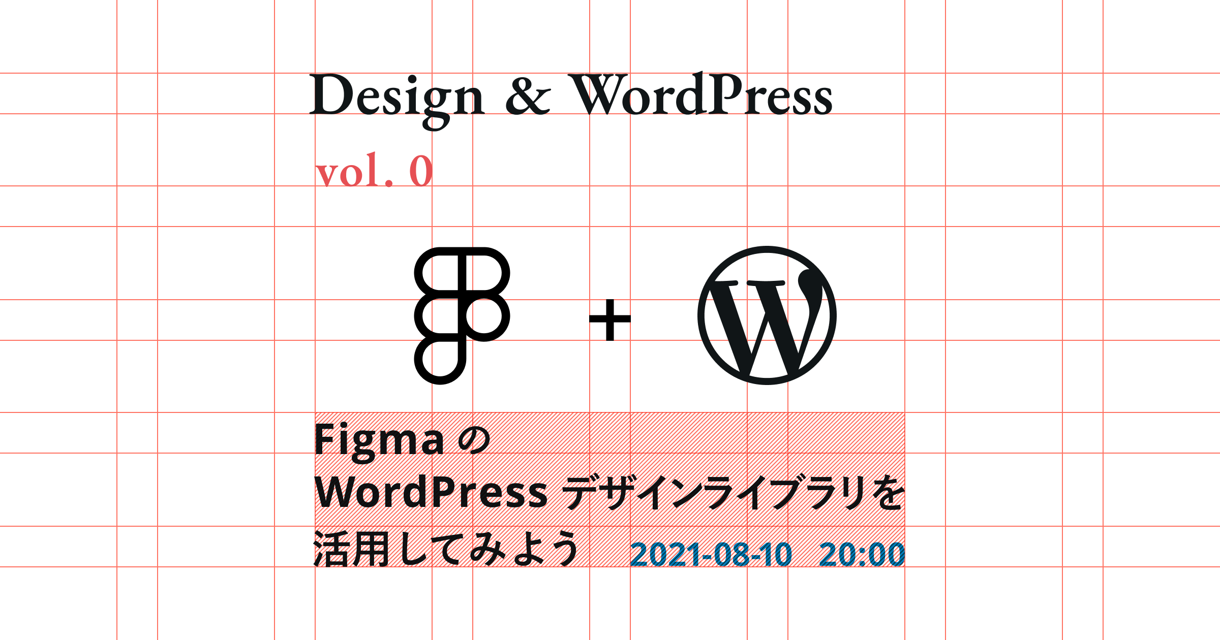 FigmaのWordPressデザインライブラリを活用してみよう