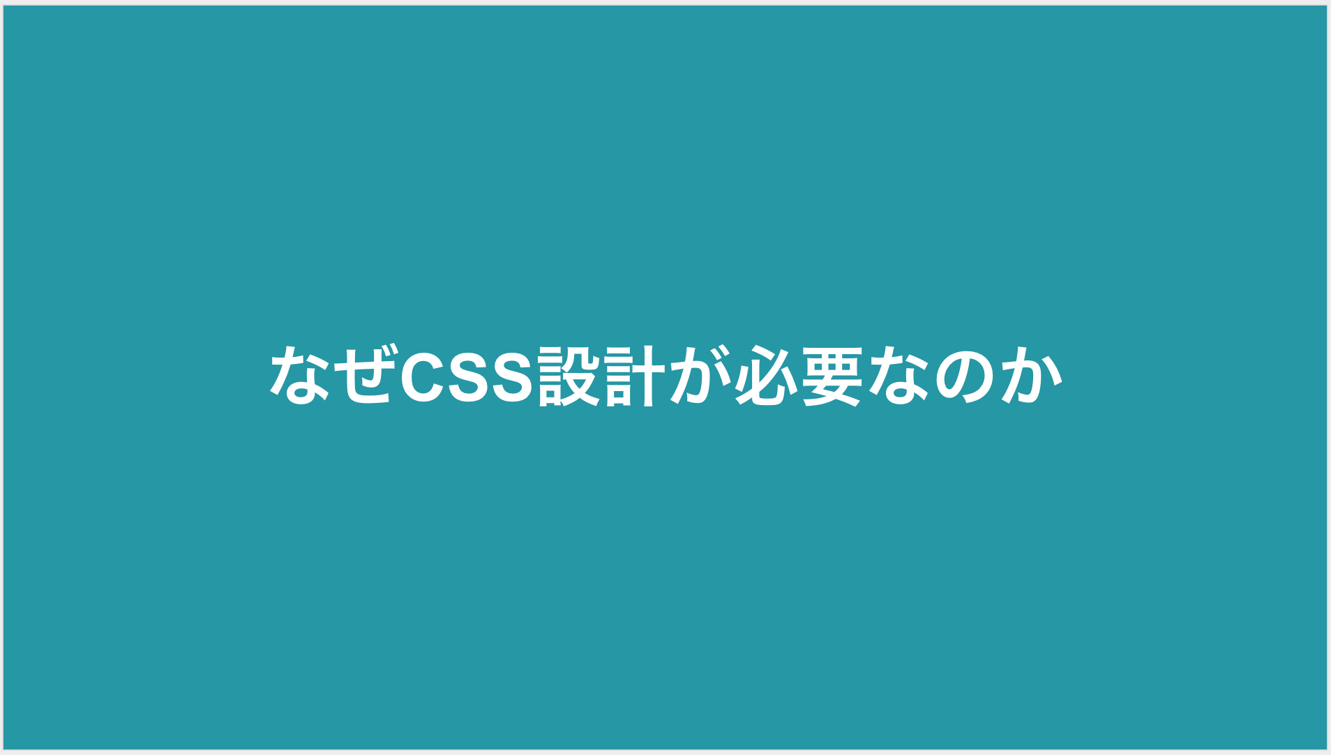 なぜCSS設計が必要なのか