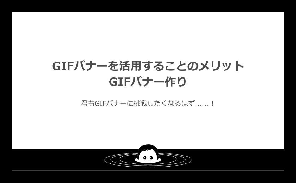 GIFアニメーションバナーについて勉強しました。