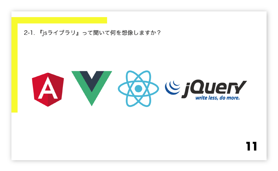 デザイナーが学ぶJavaScript 入門編(ライブラリの選び方と管理方法)