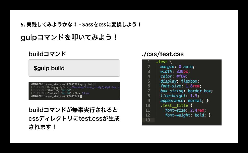 デザイナーが学ぶJavaScript 開発環境編