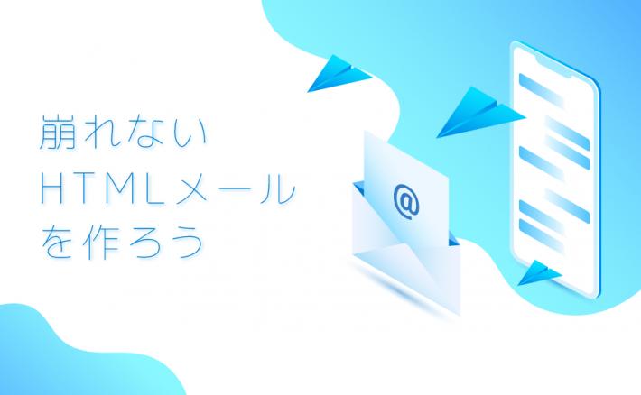 崩れないHTMLメールを作ろう