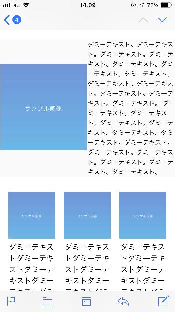 配信テストのイメージ デフォルトメーラー iOS