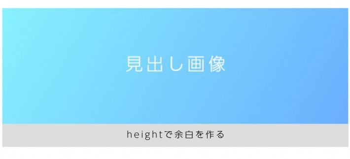 heightで余白を作る