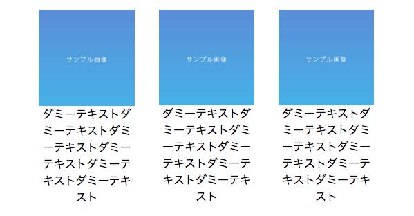 縦3列のレイアウトに画像とテキストを入れたイメージ